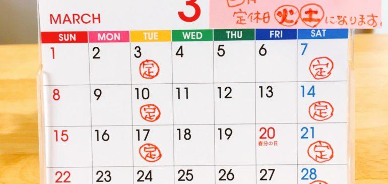 3月から定休日が変わります